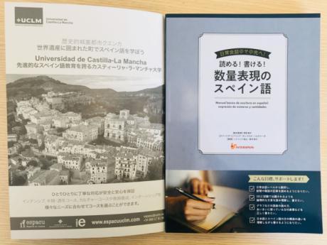 Cuenca y la UCLM protagonistas en un libro de Japón